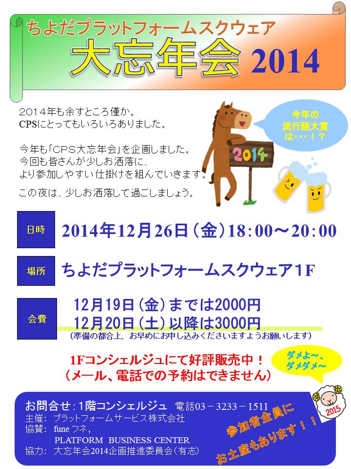 忘年会 ポスター 2014