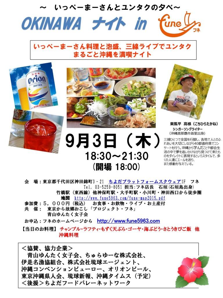 沖縄ナイトINふね09032015(川野加筆)